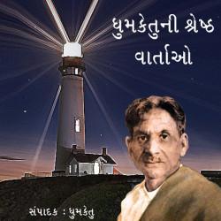Dhumketuni Shreshth Vartao by Dhumketu in Gujarati