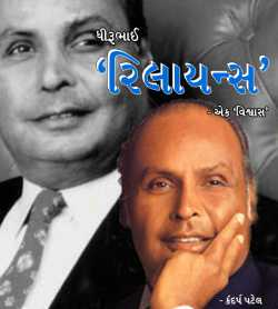 Dhirubhai :  Reliance  - Ek  Vishvas by Kandarp Patel in Gujarati