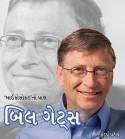Kandarp Patel દ્વારા Bill Gates ગુજરાતીમાં