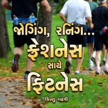 Kintu Gadhavi દ્વારા Jogging-Running, Freshness Sathe Fitness ગુજરાતીમાં