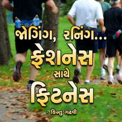 Jogging-Running, Freshness Sathe Fitness by Kintu Gadhavi in Gujarati