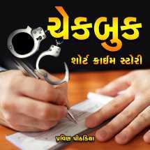 Praveen Pithadiya દ્વારા ચેકબુક સંપૂર્ણ વાર્તા ગુજરાતીમાં