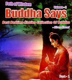 Buddha Says... - Path to Happiness Vol. 2 By Hiren Kavad in