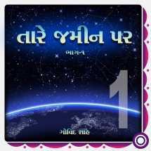 Govind Shah દ્વારા તારે જમીન પર - ટૂંકી વાર્તાઓ ભાગ ૧ ગુજરાતીમાં
