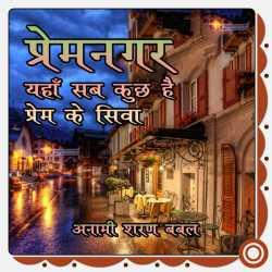 Premnagar by Anami Sharan Babal in Hindi