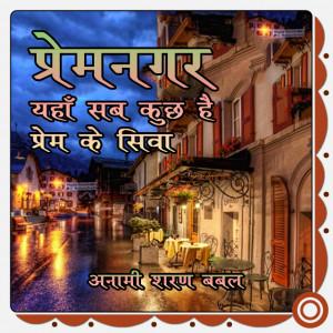 Premnagar बुक Anami Sharan Babal द्वारा प्रकाशित हिंदी में