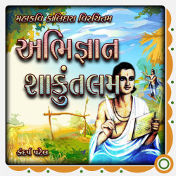 Abhigyan Shakuntalam by Kandarp Patel in Gujarati