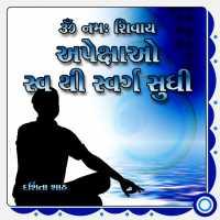 Om Namah Shivay - Apekshao Swa thi Swarg Sudhi