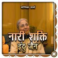 Nari Shakti - Indu Jain