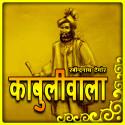 काबुलीवाला बुक Rabindranath Tagore द्वारा प्रकाशित हिंदी में