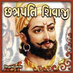 Chhatrapati Shivaji by MB (Official) in Gujarati