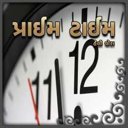 Prime Time-5 by Heli Vora in Gujarati