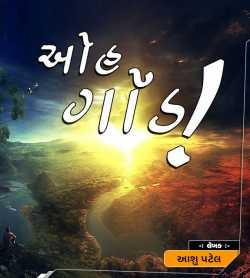 Oh, God ! by Aashu Patel in Gujarati