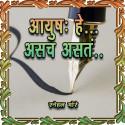 आयुषः हे...असच असतं by Snehal More in Marathi