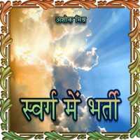 Swarg Me Bharti