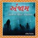 Praveen Pithadiya દ્વારા Anjaam Part - 1 ગુજરાતીમાં