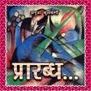 प्रारब्ध... द्वारे Anuja Kulkarni