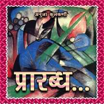 Prarabdh by Anuja Kulkarni in Marathi