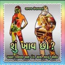 Ajay Upadhyay દ્વારા શું ખાવ છો ? -રબ્બર, કેમિકલ, ઘાસ, રંગ, સ્ટાર ગુજરાતીમાં