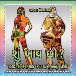 Shu Khav Chho? - Rubber, Chemical, Ghaas, Rang, Star by Ajay Upadhyay in Gujarati