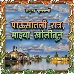 Parusatali Ratra, Maiya Kholitun... by Anuja Kulkarni in Marathi