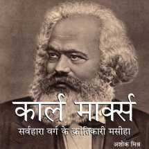 Karl Marx बुक Ashok Mishra द्वारा प्रकाशित हिंदी में