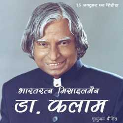 Dr. Kalam short biography by Mrityunjaya Dikshit in Hindi