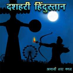 Dashahre Hindustan by Anami Sharan Babal in Hindi