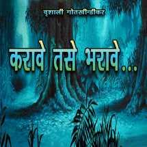 करावे तसे भरावे मराठीत Vrishali Gotkhindikar