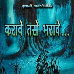 Karave Tase Bharavve by Vrishali Gotkhindikar in Marathi