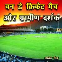 वन डे  क्रिकेट मैच और ग्रामीण दर्शक