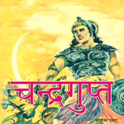 Chandragupt by Jayshankar Prasad in Hindi