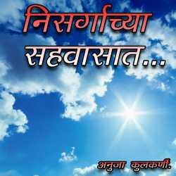 Nisargachya Sahavaasaat ... by Anuja Kulkarni in Marathi
