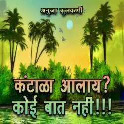 Kantala Aalaya koi Baat Nahi by Anuja Kulkarni in Marathi