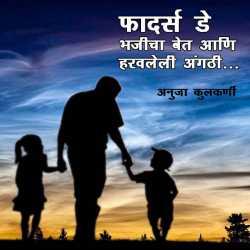 Fathers Day Bhajicha Bet Aani Haravleli Angthi by Anuja Kulkarni in Marathi