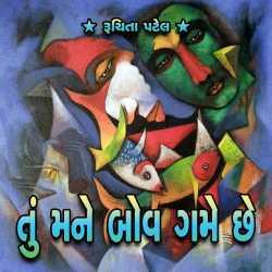 Tu mane bahu game chhe by Ruchita Gabani in Gujarati
