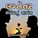 Bhupendrasinh Raol દ્વારા લગ્નેતર સંબંધનું સાયંસ ગુજરાતીમાં
