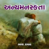 અન્યમનસ્કતા  by Bhavya Raval in Gujarati