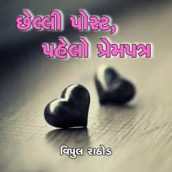 Chhelli Post, Pahelo Prempatra by Vipul Rathod in Gujarati