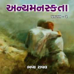 Anyamanaskta - 2 by Bhavya Raval in Gujarati
