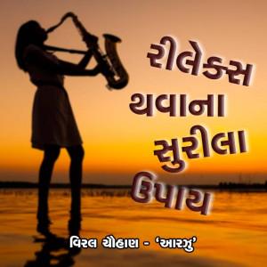 Viral Chauhan Aarzu દ્વારા રીલેક્સ થવાના સુરીલા ઉપાય ગુજરાતીમાં