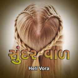 Sundar vaad by Heli Vora in Gujarati