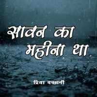 Savan ka Mahina Tha