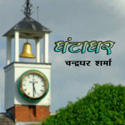 Ghantaghar by Anami Sharan Babal in Hindi