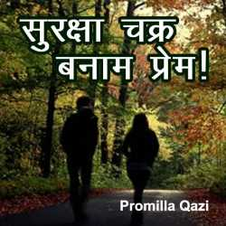 Suraksha Chakra Banam Prem by Promilla Qazi in Hindi