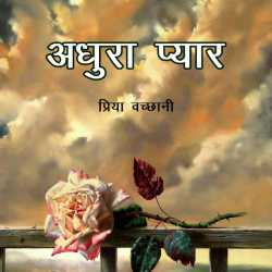 Adhura Pyaar by Priya Vachhani in Hindi