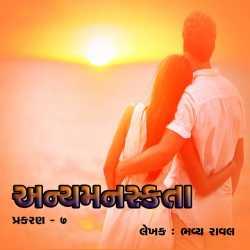 Anyamanaskta - 7 by Bhavya Raval in Gujarati