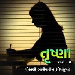 Trushna : Part-4 by Bhavisha R. Gokani in Gujarati