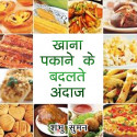 Khana Pakane ke Badalte Andaz बुक Shambhu Suman द्वारा प्रकाशित हिंदी में