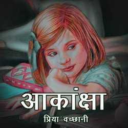 Akansha by Priya Vachhani in Hindi